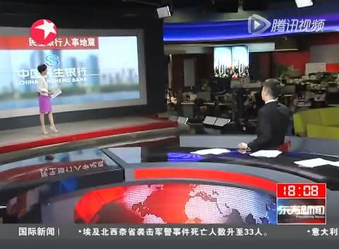 民生银行澄清监事长被带走传闻 原行长已辞职截图