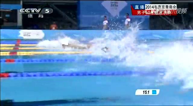 青奥会男子50米蝶泳决赛 中国小将余贺新夺冠截图