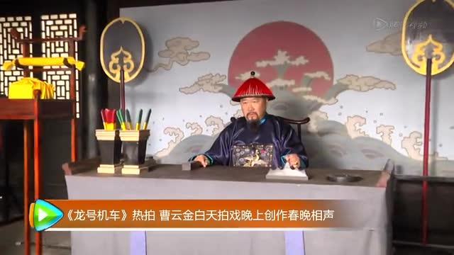 《龙号机车》曹云金白天拍戏晚上创作春晚相声截图