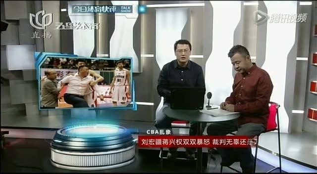 CBA乱象:刘宏疆蒋兴权双双暴怒  裁判无辜还是无畏?截图