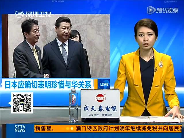 人民日报:安倍如愿见到中国领导人 然后呢截图