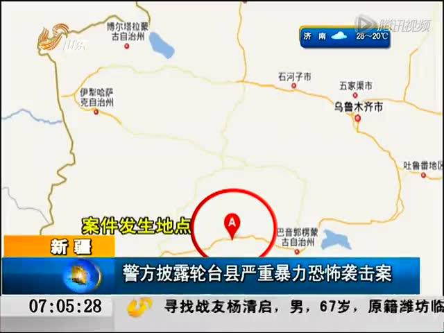 新疆轮台县40名暴徒被击毙或自爆身亡截图