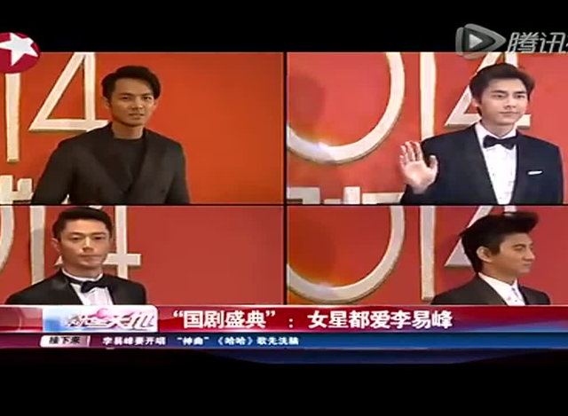 国剧盛典:女星都爱李易峰截图