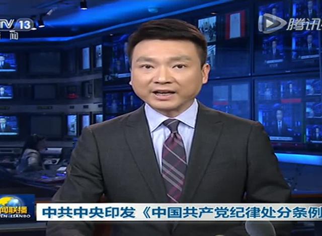 中共中央印发《中国共产党纪律处分条例》截图