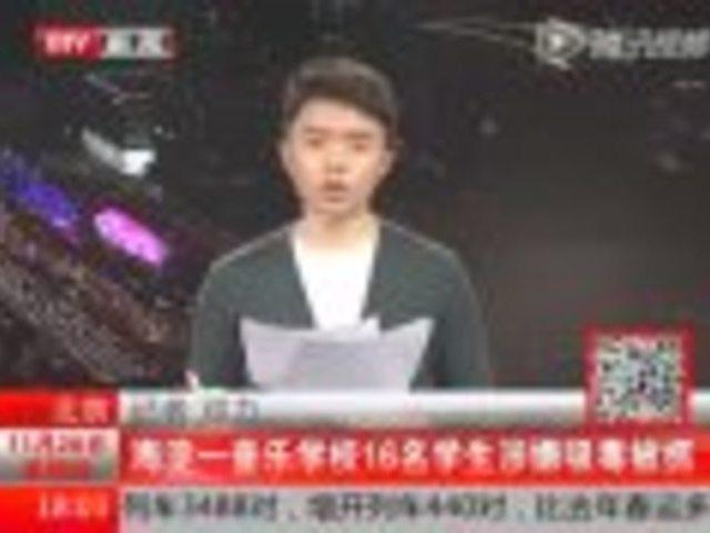 北京一音乐学校16名学生涉嫌聚众吸毒被抓截图