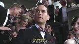 《了不起的盖茨比》预告片[中英字幕]