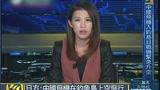 中国飞机进入钓鱼岛 日F-15战机紧急升空