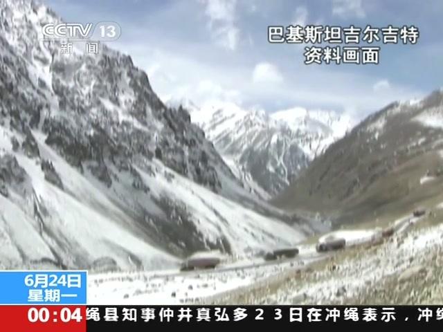 巴基斯坦发生枪击案 两名中国游客身亡截图