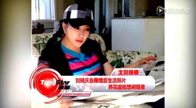 刘晓庆自曝婚后生活照片 养花逛街悠闲惬意截图