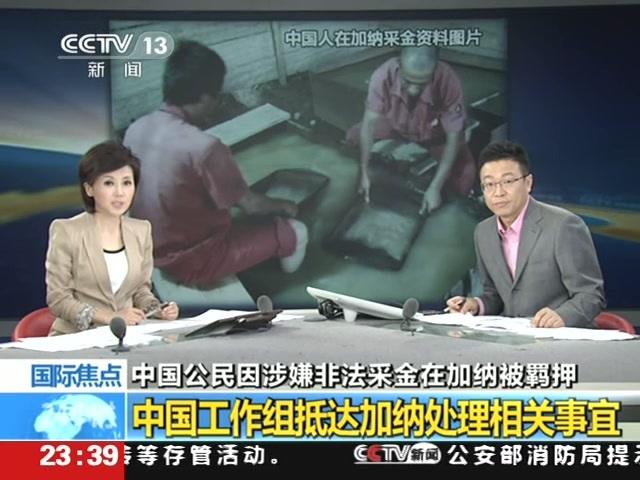 中国工作组抵达加纳处理相关事宜截图