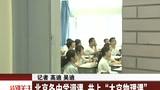 北京各中学调课 组织学生上太空物理课