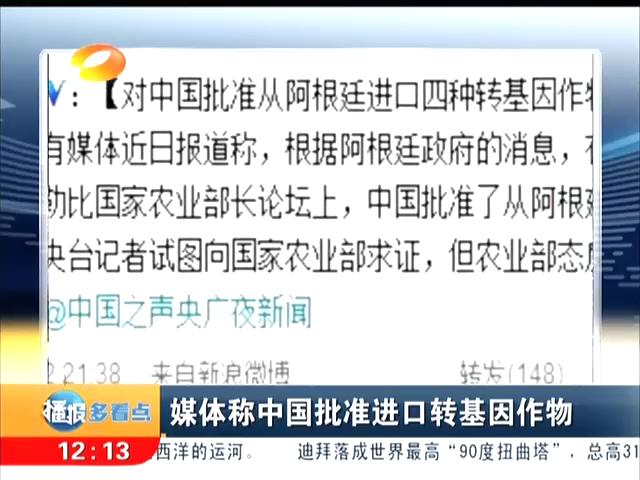 媒体称中国批准进口转基因作物:农业部态度暧昧截图