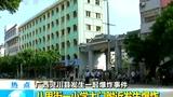 桂林爆炸致2死45伤 严重者烧伤面积达90%