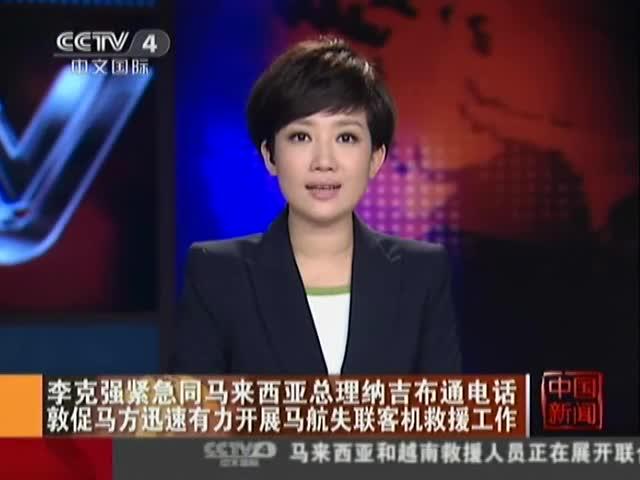 李克强同马来西亚总理通电话 敦促马方迅开展救援截图