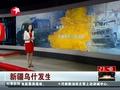 动画模拟新疆乌什袭警案 3名嫌疑人自爆身亡