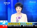 云南福贡县发生泥石流 致17人失踪1人轻伤