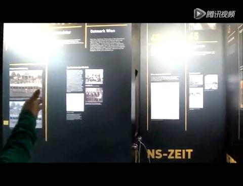 腾讯探访多特蒙德博物馆截图