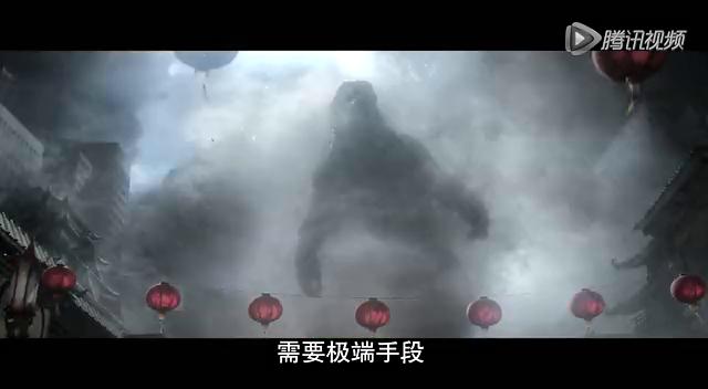 《哥斯拉》中国定制版预告片 (中文字幕)截图