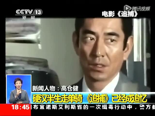 吴宇森将翻拍高仓健经典作品《追捕》图片