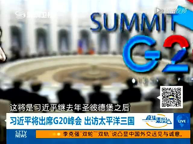习近平将出席G20峰会 出访太平洋三国截图
