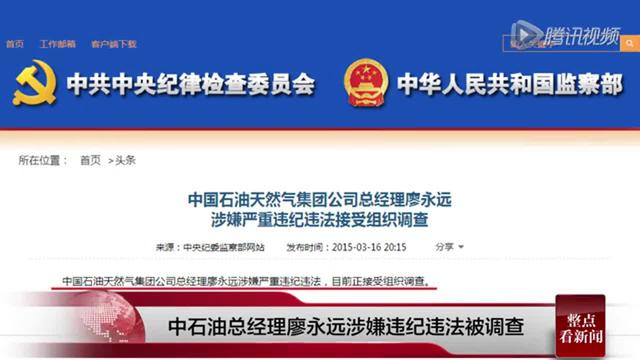 中石油总经理廖永远涉嫌严重违纪违法被调查