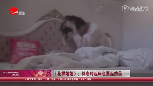 《花样姐姐》:林志玲起床也要起的美!截图