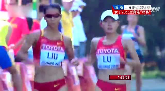 世锦赛刘虹20公里竞走夺冠 吕秀芝夺得银牌截图