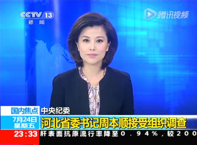 河北省委书记周本顺接受组织调查截图