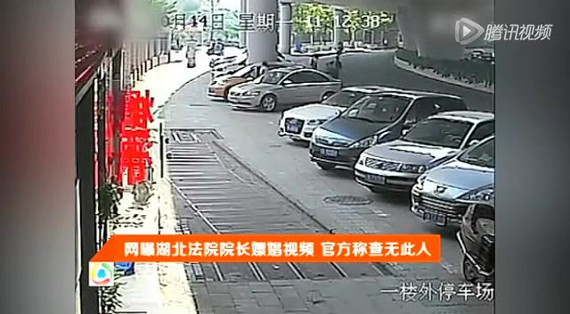 网曝湖北法院院长嫖娼视频 官方称查无此人截图