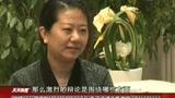 视频:南勇辩护律师道出漏洞 涉鲁能证据不足