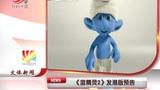 《蓝精灵2》发港版预告