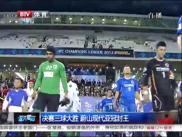 亚冠决赛:蔚山现代3-0阿赫利夺冠