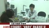 北京邮储银行金融夜市明年再添两三家