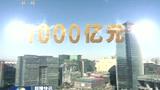 中国体育彩票年度销量首次破千亿元