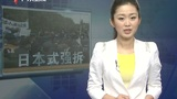 日本防爆警强拆成田机场钉子户