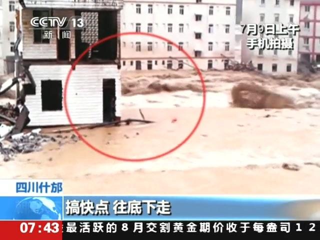 实拍四川洪水冲垮房屋瞬间 工人死里逃生截图