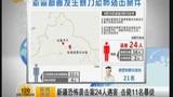 新疆恐怖袭击案24人遇害  击毙11名暴徒