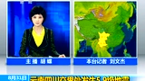 云南四川交界5.9级地震 香格里拉震感强烈