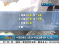 中国已确诊人感染H7N9禽流感18例 6人死亡