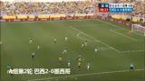 2013联合会杯小组赛十佳球 内马尔3送世界波
