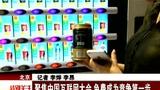 聚焦中国互联网大会 免费竞争第一步