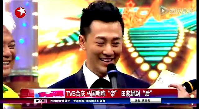 """TVB台庆 马国明称""""帝"""" 田蕊妮封""""后""""截图"""