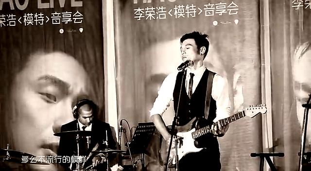 李荣浩《李白》(live版)截图