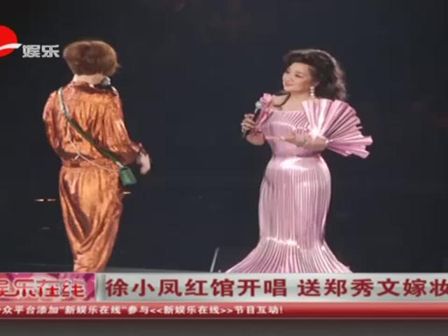 徐小凤红馆开唱  送郑秀文嫁妆截图