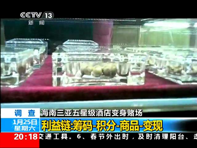 揭秘海南赌场:三亚五星级酒店变身赌场截图
