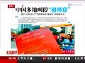 """多地叫停""""谢师宴"""" 媒体称传递中共反腐信号"""