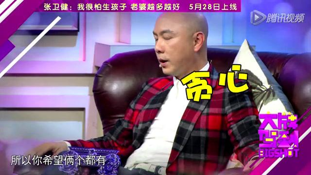 张卫健:我很怕生孩子 老婆越多越好截图
