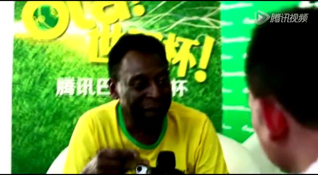 贝利中国行腾讯独家专访 谈及国足需好教练截图