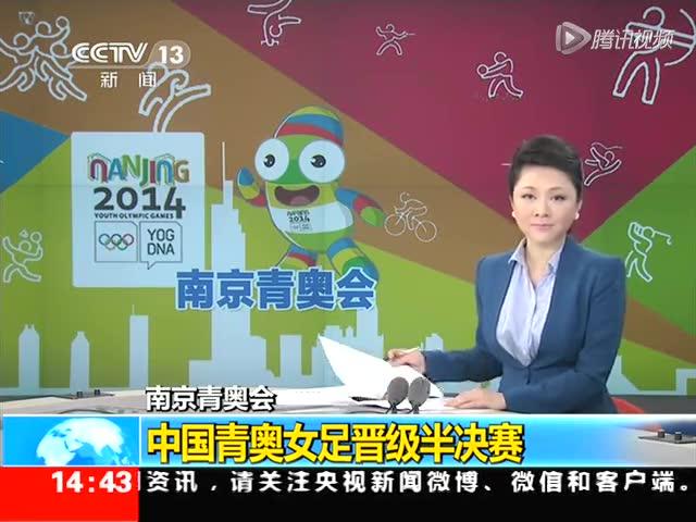 中国青奥女足晋级半决赛截图