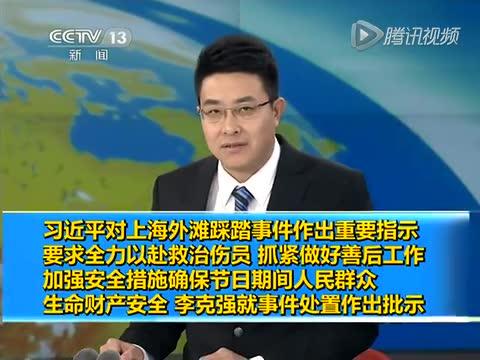 习近平对上海外滩踩踏事件作出重要指示截图